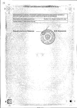 Флуимуцил сертификат