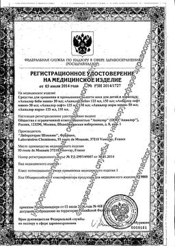 Аквалор софт сертификат