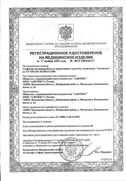 Активтекс Комплект для лечения пролежней  сертификат