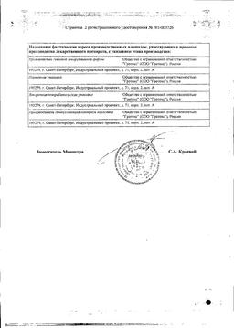 Ципрофлоксацин-СОЛОфарм (глазные и ушные капли) сертификат