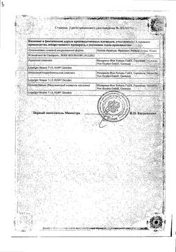 Аденурик сертификат