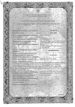 Лизиноприл сертификат