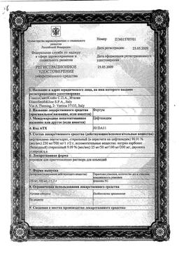 Фортум сертификат