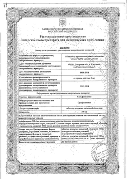 Сульфасалазин сертификат