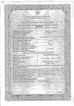 Кальций-Д3 Никомед Форте сертификат