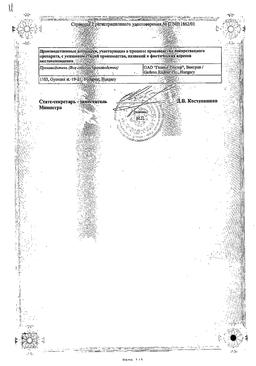 Фторокорт сертификат