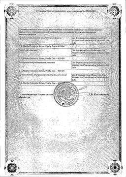 Колдакт с витамином С сертификат