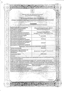 Полидекса сертификат