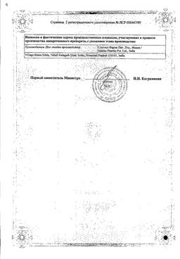Комбинил (глазные и ушные капли) сертификат