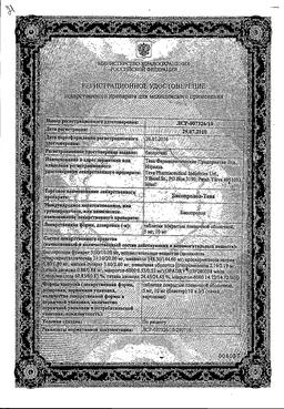 Бисопролол-Тева сертификат