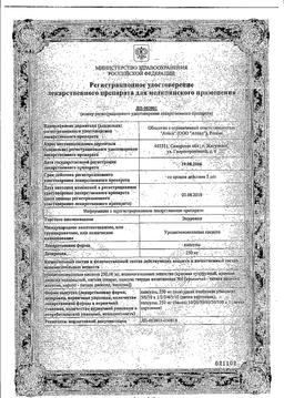 Экурохол сертификат