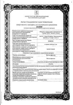 Пентоксифиллин (для инъекций) сертификат
