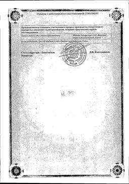 Феварин сертификат