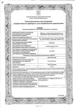 Ксилен актив сертификат