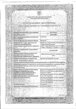 Актовегин (для инъекций) сертификат