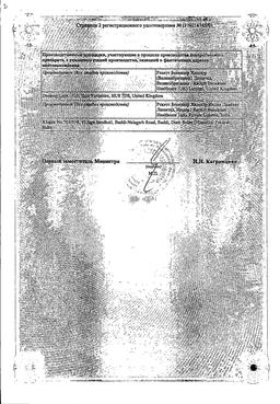 Нурофен для детей сертификат