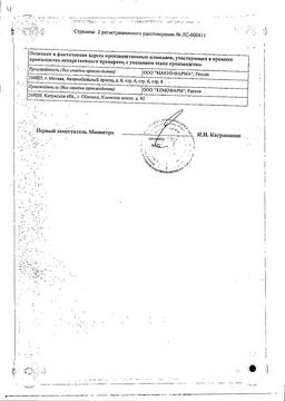 Римекор сертификат