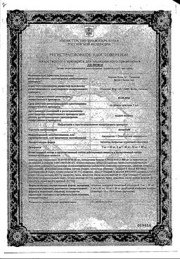 Аттенто сертификат