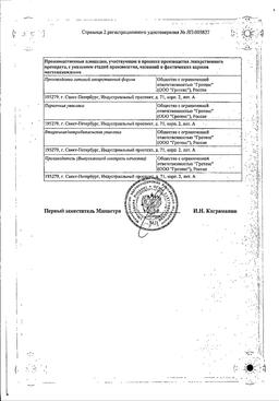 Бупивакаин сертификат