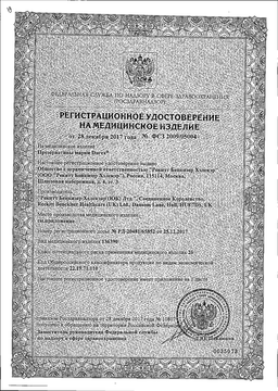 Презервативы Durex Classic сертификат