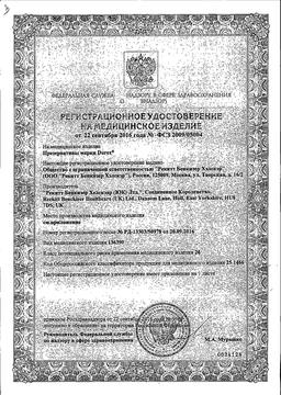 Презервативы Durex Pleasuremax сертификат