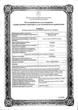 Хилак форте сертификат