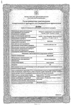 Виксипин сертификат