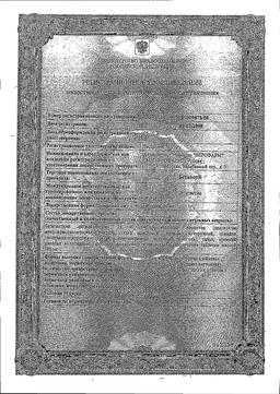 Бетавер сертификат