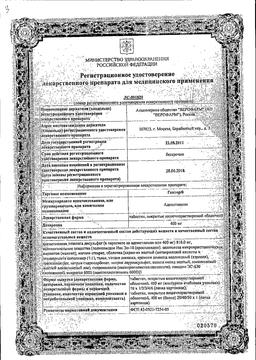 Гептор сертификат