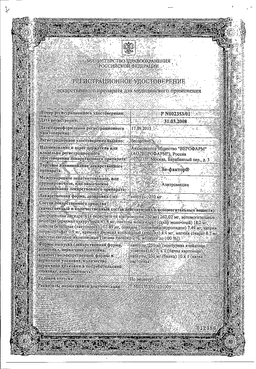 Зи-Фактор сертификат