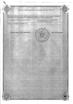 Берголак сертификат