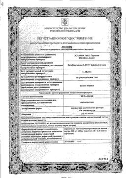 Эспа-Нац сертификат