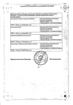 Некст Уно Экспресс сертификат