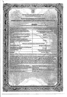 Метопролол ретард-Акрихин сертификат