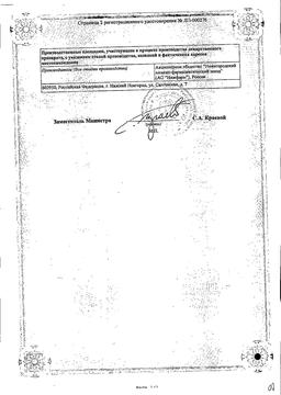 Терафлекс Хондрокрем Форте сертификат