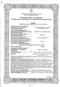 Юперио сертификат