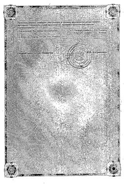 Румалон сертификат