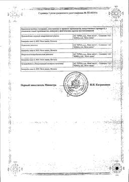 Септолете тотал сертификат