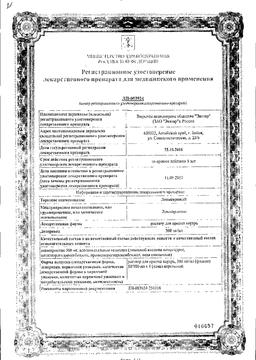 Левокарнил сертификат
