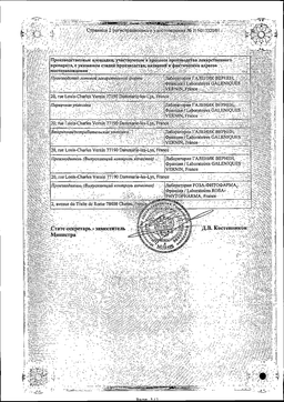 Хофитол сертификат