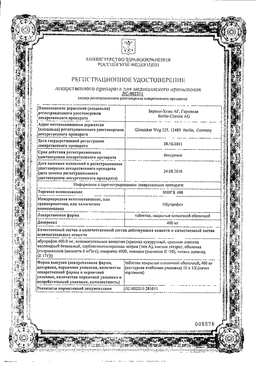 МИГ 400 сертификат