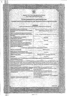 Оланзапин-СЗ сертификат