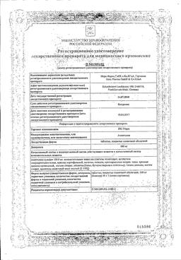 ПК-Мерц сертификат