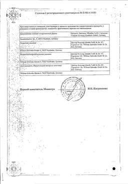 Простагут форте сертификат