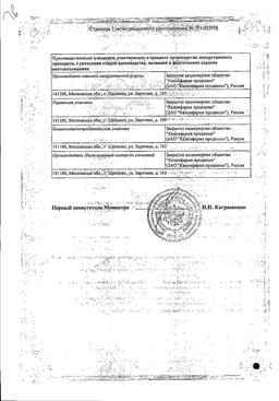 Ацетилцистеин Канон сертификат