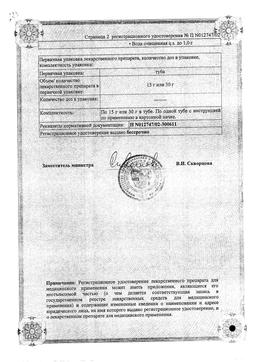 Целестодерм-В с гарамицином сертификат