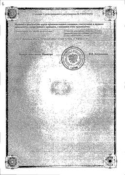 Лоратадин-Акрихин сертификат