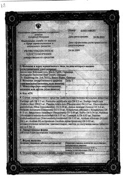 Цель Т сертификат