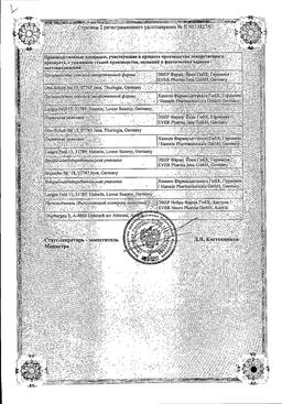 Церебролизин сертификат
