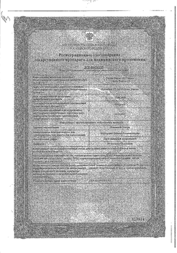 Ксимелин Экстра сертификат